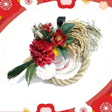 しめ飾り 新春の寿ぎ迎春 正月 飾り しめ縄 玄関 花 リース ギフト プリザーブドフラワー