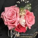 コサージュ・ホワイトピンク トリプル プリザーブドフラワー あす楽対応 母の日 髪飾り フォーマル 卒園式 卒業式 入園式 入学式 成人式 結婚式