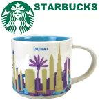 【海外限定】スターバックス STARBUCKS スタバ☆マグカップ アラブ首長国連邦 アブダビ Abu Dhabi 食器 ロゴ 西アジア 中東 コップ ブランド バレンタイン プレゼント ギフト