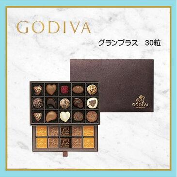 ゴディバ (GODIVA)★グランプラス 30粒 チョコ チョコレート ブランド クリスマス ハロウィン バレンタイン 2018