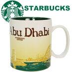 STARBUCKS スターバックス スタバ ☆ マグカップ 海外限定 Abu Dhabi アラブ 首長国連邦 ブランド クリスマス ハロウィン バレンタイン
