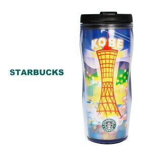 神戸の夜景をふんだんに描いたモデル♪STARBUCKS スターバックス コーヒー スタバ☆兵庫 KOBE限...