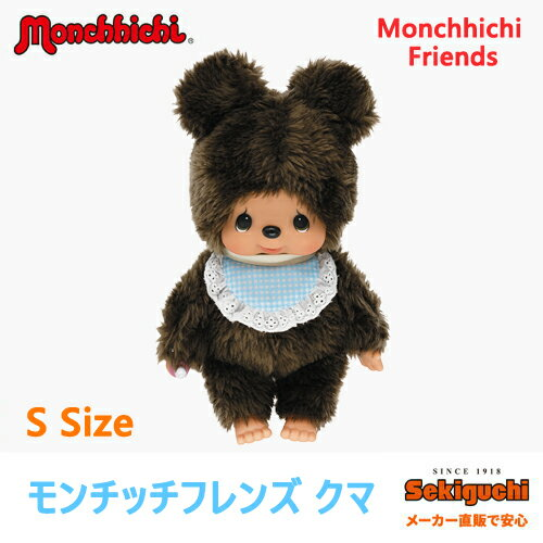 ぬいぐるみ・人形, ぬいぐるみ Monchhichi Friends S