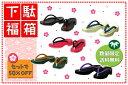 【福袋】/【福箱】【数量限定】【送料無料!!】momoko DOLL:下駄 【50%OFF!!Happy Box】