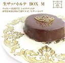 生 ザッハトルテ 高級ギフトBOX M 送料無料 高級プレミアムチョコレートケーキ グルテンフリー  ...