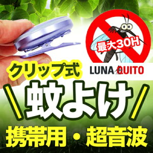 【虫除け】充電式クリップ付きの虫除け★超音波電池不要充電式3段階調節機能最大30時間