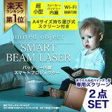 【送料無料】プロジェクター 小型 携帯式 iphone 天井 mac android wifi wi-fi 無線 スマートビームレーザー Smart Beam Lesar Projector UO LB-UH6CB SK telecom 純正品 【専用スクリーン付き】