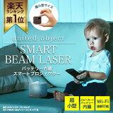 ※国内正規※ プロジェクター 小型 スマートフォン iphone mac android wifi wi-fi 無線 スマートビームレーザー Smart Beam Lesar Projector UO LB-UH6CB SK telecom 純正品 家庭用 マンション 子供部屋 携帯 一人暮らし