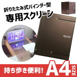【プロジェクタースクリーン】【Monchua】プロジェクター用スクリーンSmartBeamScreen日本語マニュアル同梱版(20インチ)携帯A4持ち歩き折りたたみ式バインダー型