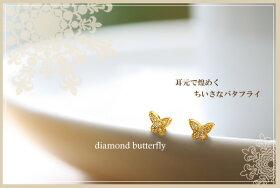 羽ばたく蝶々(バタフライ)が愛らしく軽やかな彩りを横顔に添えてくれます!着けるだけで美しさが増すピアス!【%OFF】【日本製】【_包装選択】★K18ゴールド天然ダイヤモンド計0.10ct蝶モチーフピアス