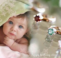 【誕生石】出産祝い・記念に赤ちゃんのファーストジュエリーを☆自分の誕生石をお守りに【日本製】【RCP】★K18ゴールド12か月ベビーリング(リングのみ)