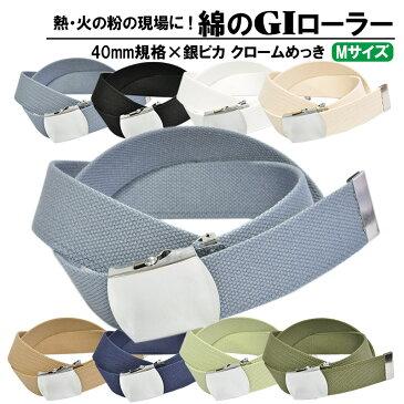 【KASAJIMA】作業ベルト 安全安心の日本製 40mmコットンGIローラー作業ベルト (NO.9) 【Mサイズ】 選べる8色 ワークベルト 作業用 業務用