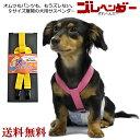【 送料無料 】 犬 サスペンダー ズレヘンダー | ドッグ...
