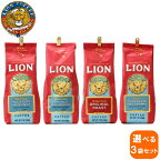 【選べる3袋セット】Lioncoffeeライオンコーヒー198g×3
