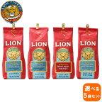 【選べる5袋セット】Lioncoffeeライオンコーヒー198g×5