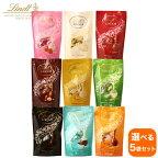 【選べる5袋セット】lindtリンツチョコレートlindorリンドールホワイトパック5p×5