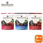 【選べる3袋セット】brooksideブルックサイドダークチョコレート×3