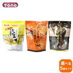 【選べる5袋セット】tonoトーノーじゃり豆×5