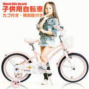 子供用自転車16インチLENJOY補助輪付きかご付き自転車軽量キッズバイクオススメおしゃれかっこいいかわいい保育園幼稚園幼児5歳6歳7歳8歳男の子にも女の子にも[LS16-4]