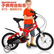 子供用自転車16インチLENJOYMTBマウンテンバイク補助輪付きフルサスペンション自転車軽量キッズバイクオススメおしゃれかっこいい保育園幼稚園幼児5歳6歳7歳8歳男の子にも女の子にも[LS16-11]