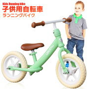 子供用自転車ペダルなしLENJOYバランスキックバイクランニングバイクトレーニング自転車軽量キッズバイクかっこいいかわいい保育園幼稚園幼児2歳3歳4歳5歳男の子にも女の子にも[S100-12]