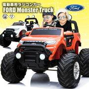 超大型乗用ラジコンフォードレンジャーモンスタートラック(FORDRANGER)二人乗り4WD&大型バッテリーライセンス電動ラジコンカー乗用玩具子供おもちゃラジコンカー電動乗用玩具電動乗用ラジコンカー[フォードモントラDK-MT550]