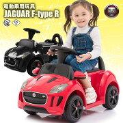 乗用玩具車電動乗用玩具ジャガーミニ(JAGUARF-typeR)正規ライセンス品のハイクオリティペダルで簡単操作可能な電動カー電動乗用玩具乗用玩具子供が乗れるおもちゃ[乗用玩具ジャガーミニDMD-238]