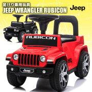 足けり乗用玩具ジープラングラールビコンJEEPWRANGLERRUBICONライセンス足けり乗用乗用玩具押し車子供おもちゃのりもの贈り物プレゼント誕生日おすすめアイテム