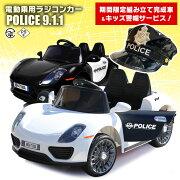 乗用ラジコンパトカーPOLICE911スポーツカーポリスペダルとプロポで操作可能電動ラジコンカー乗用玩具子供おもちゃラジコンカー電動乗用玩具電動乗用ラジコンカー[リングガールリングボーイ]