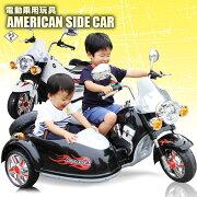 乗用玩具アメリカンバイクサイドカー2人乗り電動乗用玩具Americansidecarペダルで簡単操作可能な電動カー電動乗用玩具乗用玩具子供が乗れる