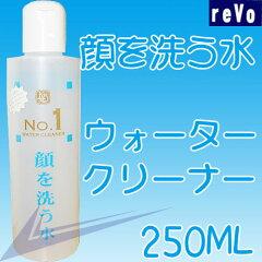 洗う! 肌のトラブルを解決 No.1【ウォータークリーナー】250ml 【リボ】…
