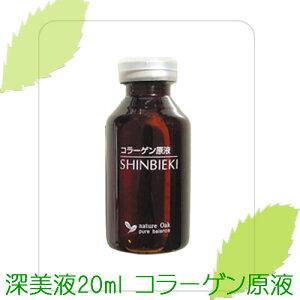 【美容液】 深美液[しんびえき] コラーゲン原液[20ml]【ナチュールオーク】…
