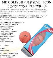 MDゴルフセベ・アイコン・ゴルフボール【オレンジ】【6パック72球】【セベ・バレステロス】【MDGOLF】