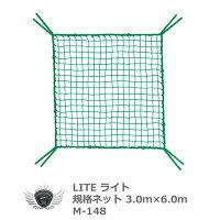 規格ネット3.0x6.0m【M-148】【ライト】【飛距離】【ポイント2倍】【RCP】【期間限定】