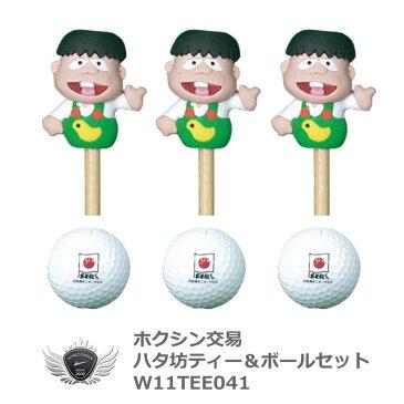 【おもしろ用品】ハタ坊ティー3本+ハタ坊ボールセット バラエ・ティー 3本 82mm 旗ボール 3球 W11TEE041 【ゴルフ】