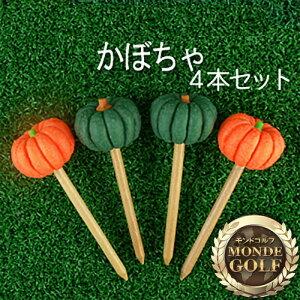 リアルな質感、まるっと可愛い野菜ティー【おもしろ用品】かぼちゃティー4本セット 82mm W10T...