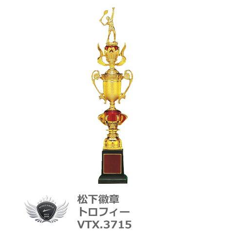 松下徽章 トロフィー VTX3715 D