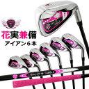 ゴルフ レディース アイアンセット ランキング上位の井戸木プロ推薦FLクラブシリーズ 人気のピンク色 WORLD EAGLE 特に初心者の方におすすめ【add-option】