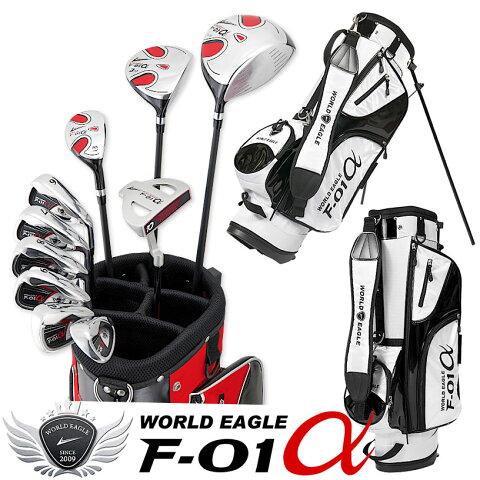 ワールドイーグル F-01α メンズ13点ゴルフクラブセット 右用 ホワイトバッグ【初心者 初級者 ビギナー】