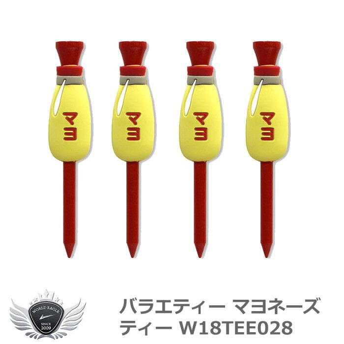バラエティー マヨネーズティー W18TEE028 メール便選択可能