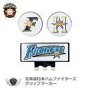 プロ野球 NPB!北海道日本ハムファイターズ クリップマーカ