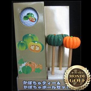 【おもしろ用品】かぼちゃティー3本 かぼちゃボール3球セット TB0087【ポイント2倍】【期間...