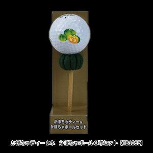 ハロウィン パーティー!!【おもしろ用品】かぼちゃティー1本 かぼちゃボール1球セット TB1...