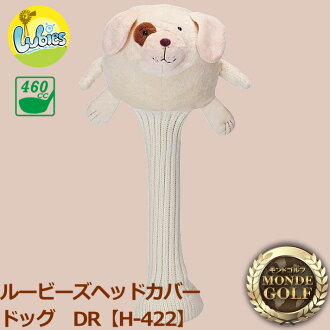 Lubbers head cover dog DR H-422