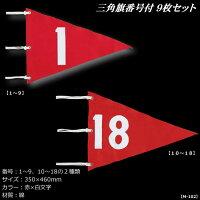 三角旗番号付9枚セットM-102