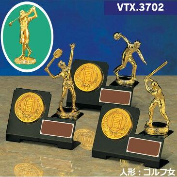 【トロフィー・楯・カップ】 トロフィー VTX3702 ゴルフ女【松下徽章】【文字刻印代無料】【ゴルフ】
