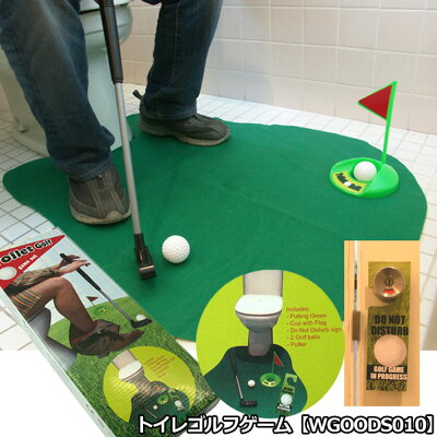 トイレゴルフゲーム WGOODS010  【ポイント2倍】【最安値に挑戦】【02P11Mar1…