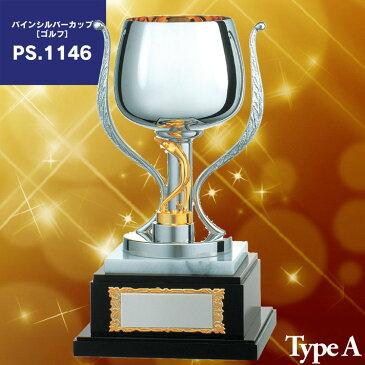パインシルバー ゴルフカップ PS.1146-A 松下徽章 【文字刻印代無料】【送料無料】