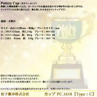 ポタリーカップゴルフPC.1610-C松下徽章