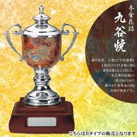 ポタリーカップゴルフPC.1615-B松下徽章